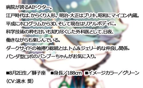 chara_01_02